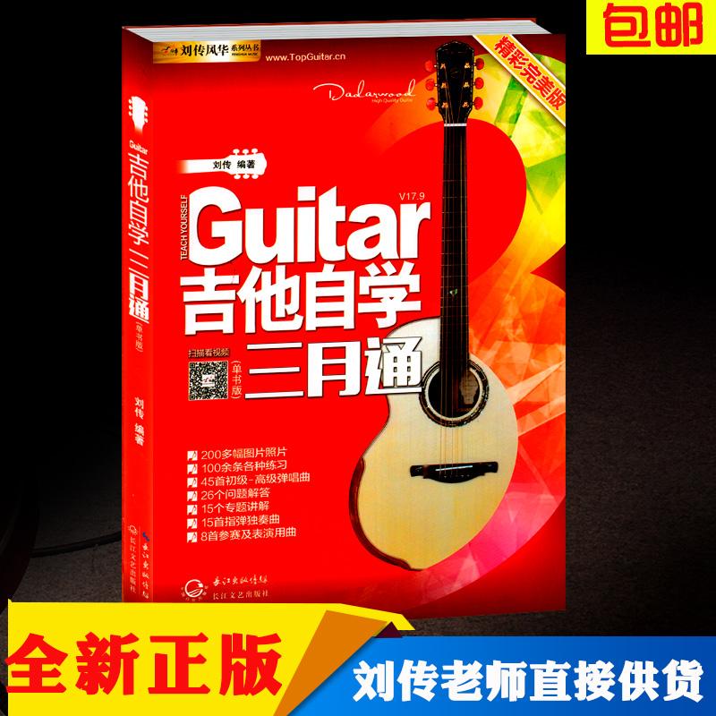 吉他教材 劉傳