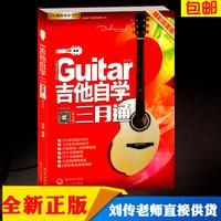 吉他教材 刘传