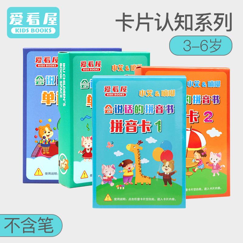 卡片拼音卡片早教启蒙英语3-6岁幼儿