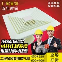 石膏板大功率静音排风扇600x600吸顶排气扇450x450集成吊顶换气扇