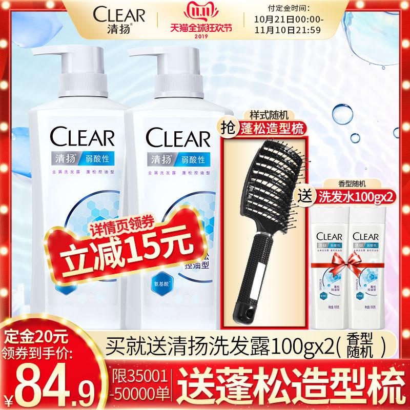 【双11预售】限量KPL定制款礼盒清扬去屑氨基酸控油洗发露500g*2