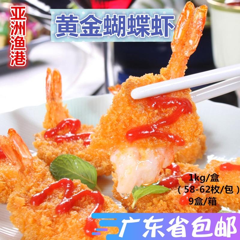 亚洲渔港黄金蝴蝶虾1kg海鲜水产油炸小吃面包屑裹粉冷冻虾约60个