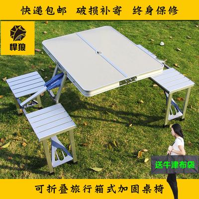 铝合金折叠桌椅 摆摊