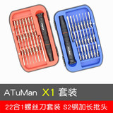Anshi X1 multi-function screwdriver set home universal S2 steel super hard mobile phone computer digital repair tools small portable household teardown