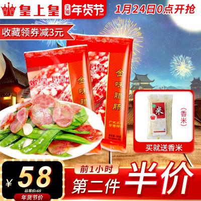 皇上皇金味腊肠380g*2包 广式腊肠腊肉 广东腊味特产香肠 老字号