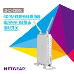 NETGEAR网件JNDR3000 600M双频无线路由器 家用wifi穿墙王