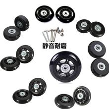 行李箱旅行箱拉杆箱包角轮静音方向轮箱包轮胎配件