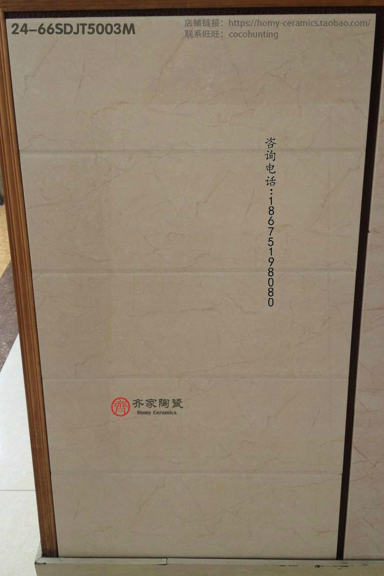 蒙娜丽莎 厨卫瓷砖 墙砖 24-66SDJT5001/5002/5003/5005M 240*660