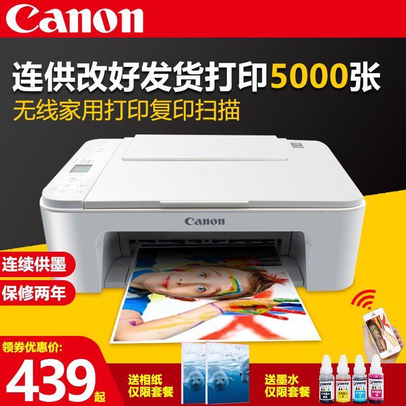 佳能TS3180彩色喷墨学生打印机复印多功能一体机手机照片家用连供