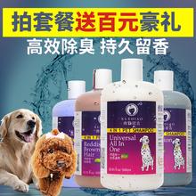 狗狗沐浴露雪貂泰迪金毛萨摩耶专用杀菌除臭猫洗澡液香波宠物用品
