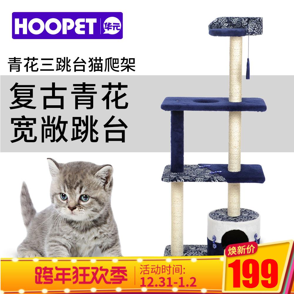 蓝印花布三层跳台猫爬架 猫咪玩具猫抓板猫树眺望台猫窝宠物用品c3元优惠券
