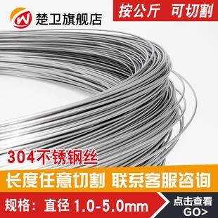 304不锈钢丝1.2 氢退丝 细钢丝线直径1 单根 5mm公斤价 1.5mm盘装