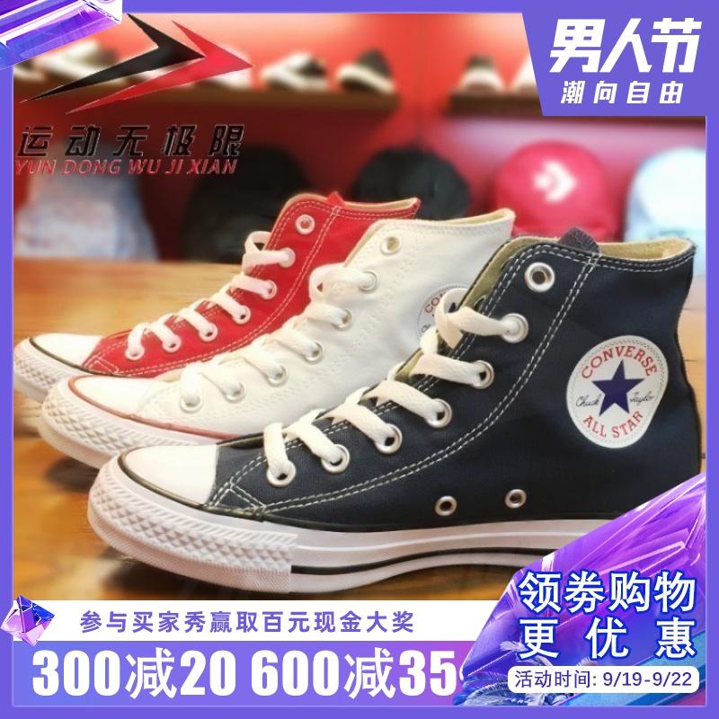 CONVERSE匡威经典常青款男女情侣高帮休闲鞋帆布鞋 101010 101009