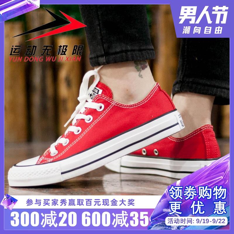 正品CONVERSE匡威长青经典情侣款 红色 男女低帮休闲帆布鞋101007