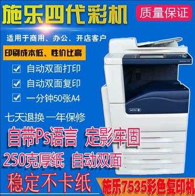 施乐C7535/7556打印扫描一体机办公A3双面激光数码彩色复合复印机有实体店吗