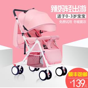 婴儿推车轻便折叠可坐可躺便携避震伞车新生小孩宝宝简易四轮推车