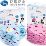 Disney Children's masks one-time special child autumn boys and girls cartoon baby and young children dust haze-fog