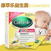 6个月崔玉涛 美国进口Culturelle康萃乐新生婴儿幼儿宝宝益生菌0图片