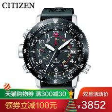 Citizen Japan official authentic light kinetic energy professional mountaineering waterproof height air pressure correction male watch BN4044