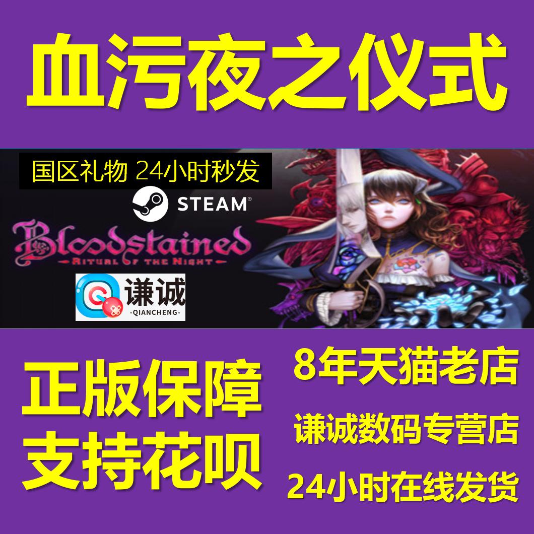 PC中文steam 血污夜之仪式 Bloodstained: Ritual of the Night 类银河战士恶魔城