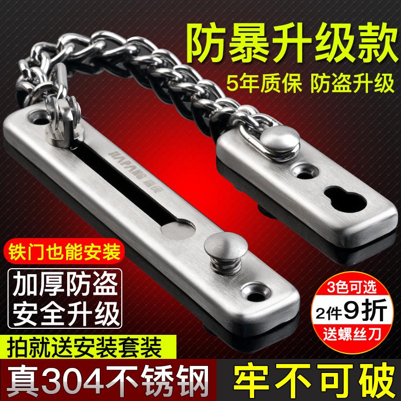 防盗门链锁