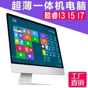 19-27寸超薄一体机电脑四核lol游戏独显酷睿i5i7办公家用台式主机