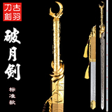 GuYu longquan sword sword broken month agents ChuQiaoChuan concubine in same decoration items short sword sword is not edged usually