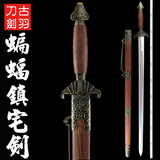 GuYu longquan sword bat hard sword martial arts decoration sword tai chi epee swords town house to ward off bad luck is not edged usually