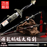 GuYu longquan sword dragon flying bats program a great soft morning exercises martial arts tai chi sword is not edged usually