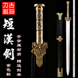 GuYu longquan sword full metal small short han jian jian decorative props dagger town house to ward off bad luck is not edged usually
