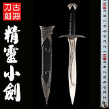 GuYu longquan sword elves small dagger western European sword stainless steel decorative props sword is not edged usually