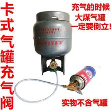 气炉使用液化气户外气炉卡式气炉长气瓶充气阀长气转接头装备