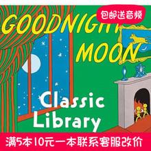 Goodnight Moon Classic Library儿童英文绘本启蒙认知图画书玩具