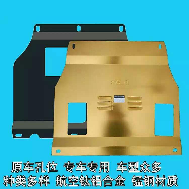汽车专用钛铝合金发动机护板下护板底盘挡板防护板底盘下护板改装