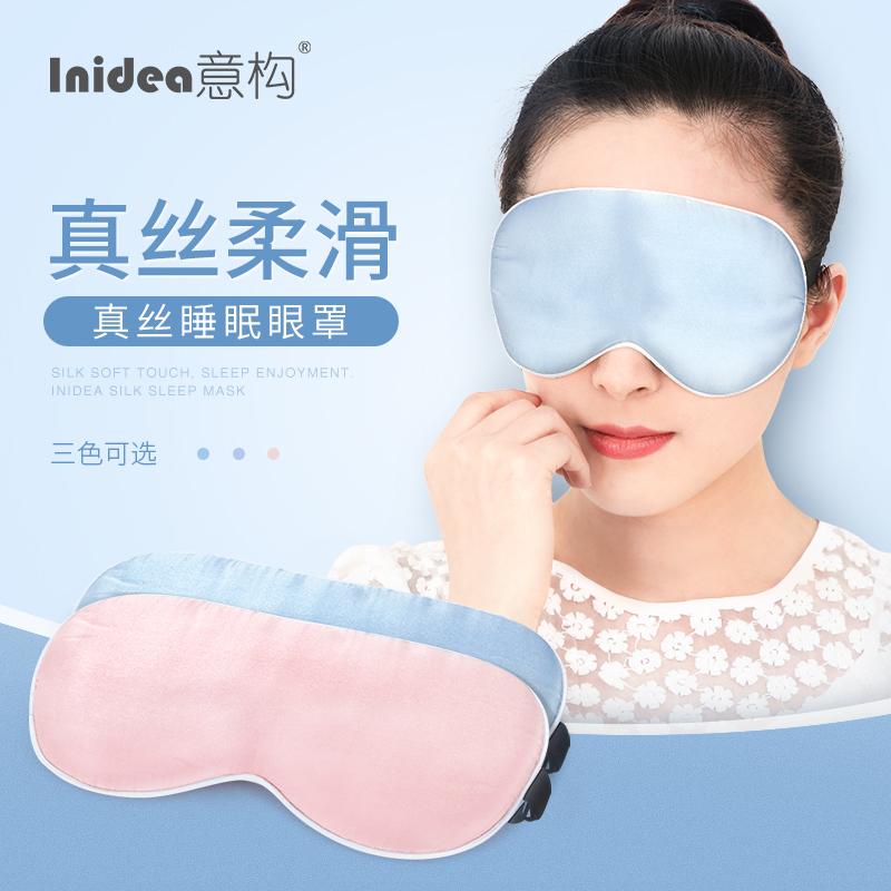 意构真丝眼罩睡眠遮光透气男女学生护眼罩睡觉赠冰袋眼罩热敷冷敷