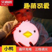 艾嘉居 创意小鸭触摸调光USB充电小台灯 led卧室床头灯宝宝喂奶灯