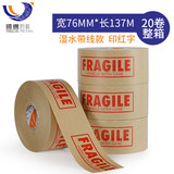 Kraft paper tape paper shredded warning words high viscosity water soluble paper tape printing red line wet water kraft paper