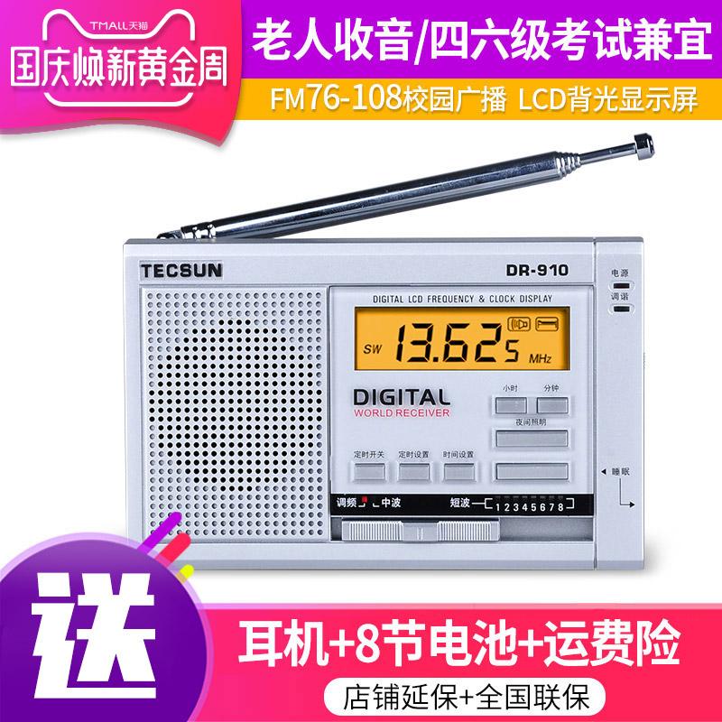 德生校园收音机