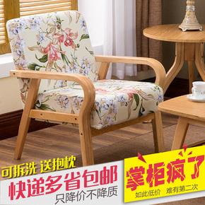 日式单人沙发小户型现代简约休闲简欧双人三人实木田园沙发椅