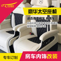 Beijing space aviation seat bed car modified 雅雅途乐威霆大通 G10 Senna GL8 electric door