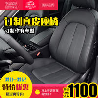 Beijing custom car bag leather seat electric heating ceiling instrument panel ventilation Audi civic Accord Corolla