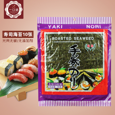 信榆寿司海苔10张 做寿司材料紫菜包饭专用烤紫菜日式料理食材