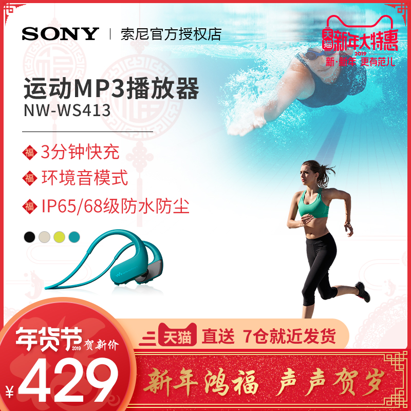 [official authentic] Sony / Sony NW-WS413 no