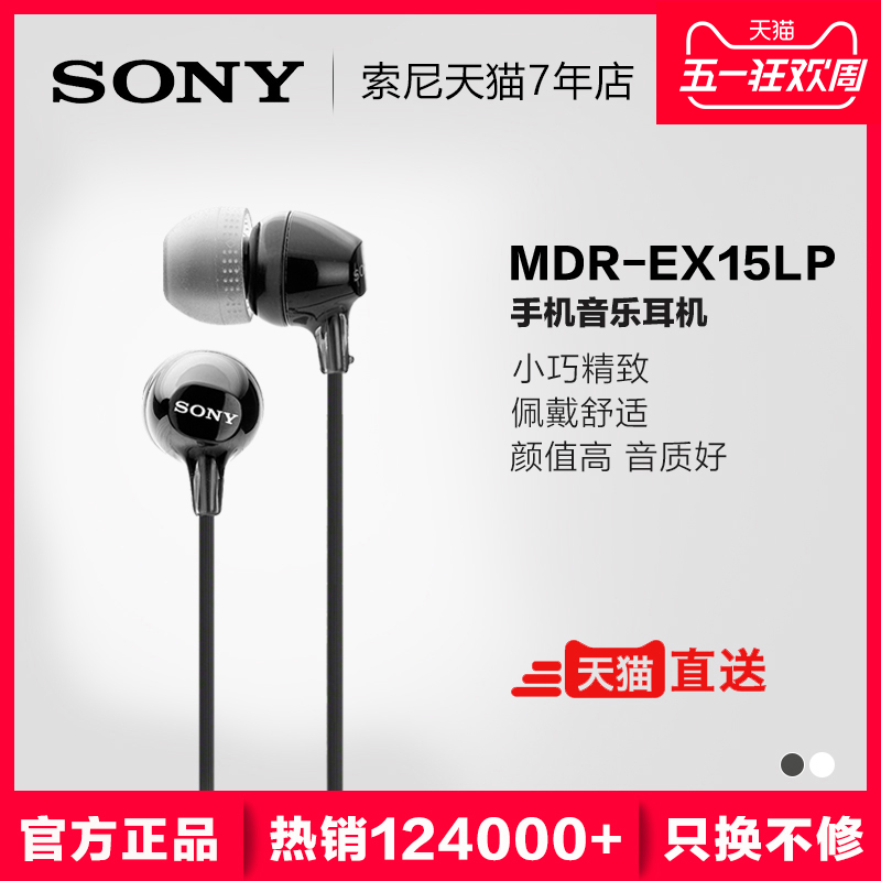 sony耳機mdr