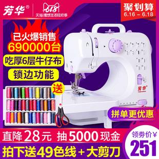 芳华505A缝纫机迷你小型台式锁边多功能电动家用吃厚缝纫机