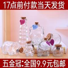 包邮 9.9 透明玻璃瓶星星空瓶子许愿瓶DIY漂流瓶水培植物花瓶布丁瓶