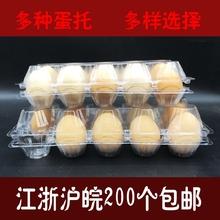 10枚土草柴鸡蛋托盘吸塑蛋托塑料包装盒蛋盒子装鸡蛋盒子批
