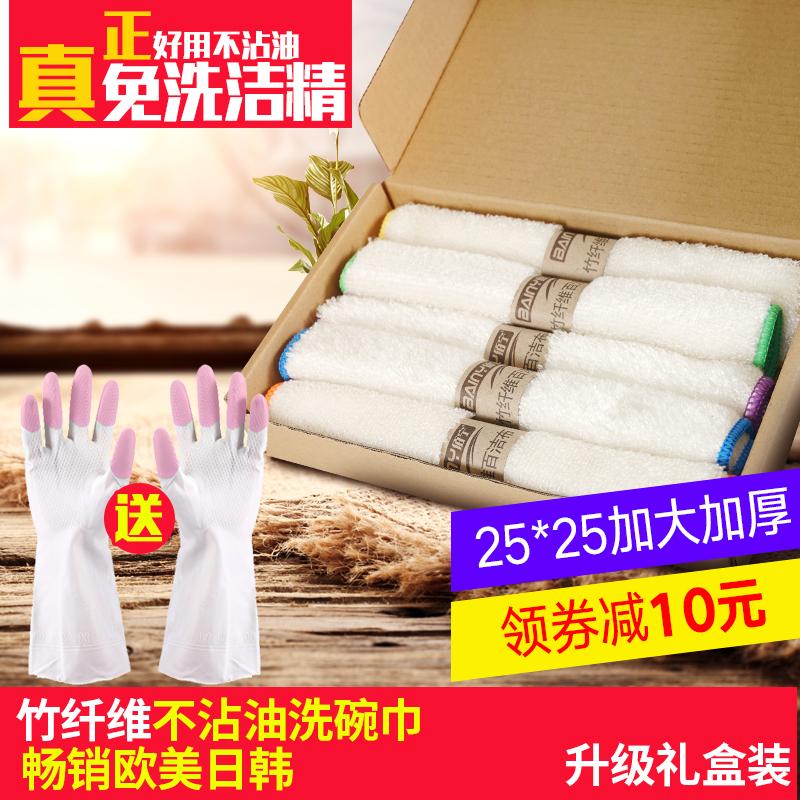 百洁布洗碗布厨房竹纤维不粘油加厚厨房抹布包邮去污不掉毛吸水3元优惠券