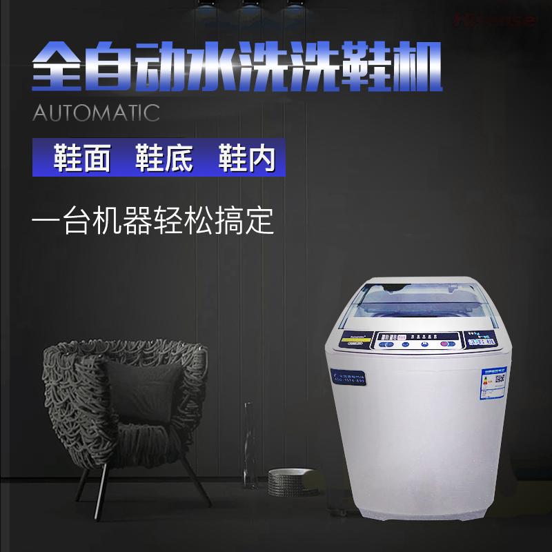 全自动电动家用洗鞋子机刷鞋机器小型洗鞋机器鞋底清洁水洗脱一体