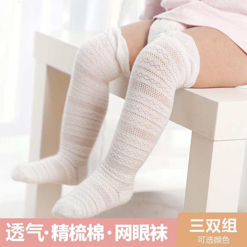 春夏季薄款网眼婴儿中筒袜 女童纯棉松口宝宝过膝袜空调防蚊袜子